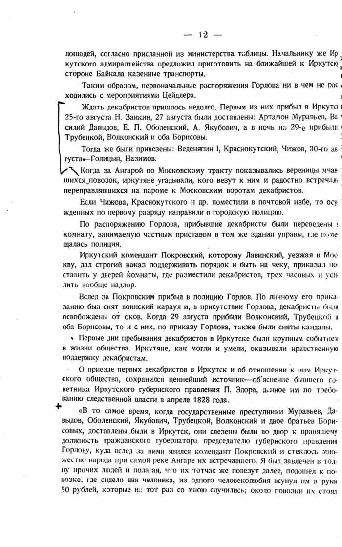 https://imd38.ru/files/img_cache/News/20/book_14.jpg