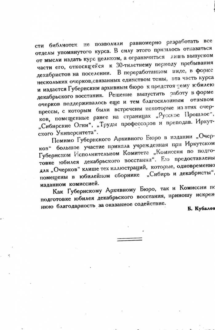 https://imd38.ru/files/img_cache/News/20/book_4.jpg